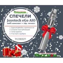 [приключи]ИГРА! Спечели Joyetech eGo AIO + 1 бр. течност!
