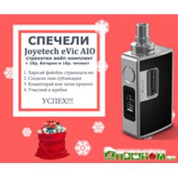[приключи]ИГРА! Спечели Joyetech eVic AIO + батерия + течност!